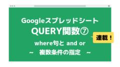 QUERY関数7アイキャッチ