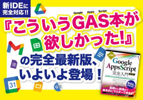 GAS本第三弾_POP01