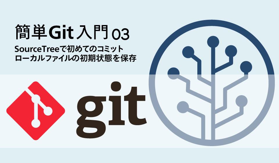 簡単Git入門!最初のコミット・SourceTreeでフォルダの初期状態を保存する
