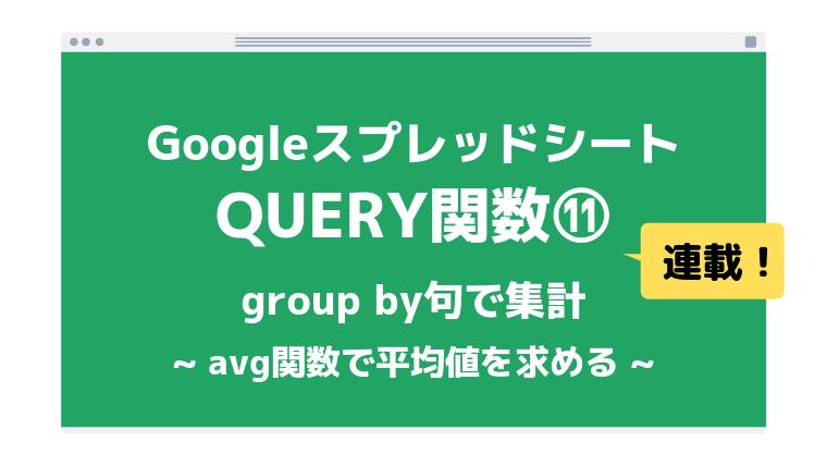 QUERY関数11アイキャッチ