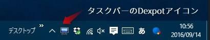 タスクバーのDexpotアイコン.jpg