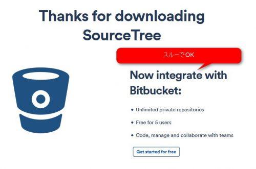 Bitbucketを促す画面