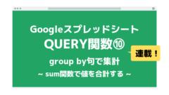 QUERY関数10アイキャッチ