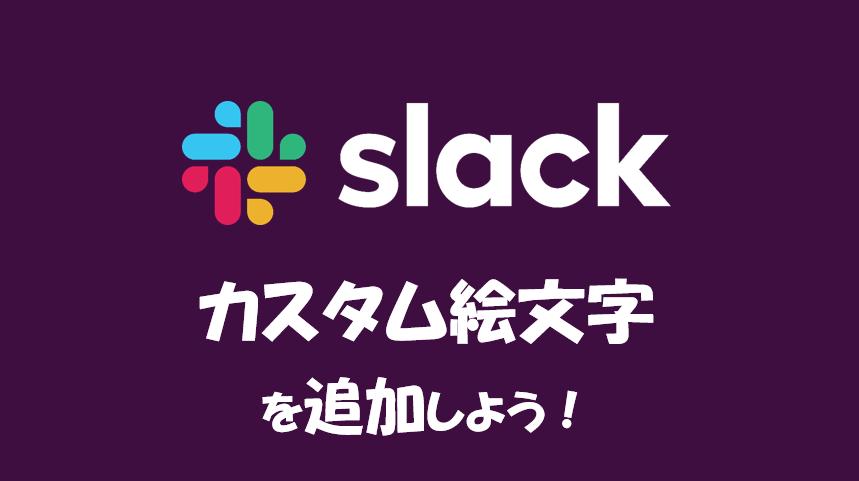 slackemojiアイキャッチ2