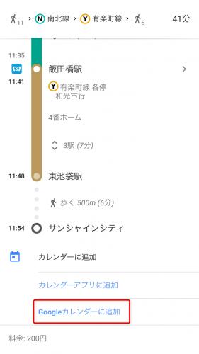Googleマップでカレンダーに追加