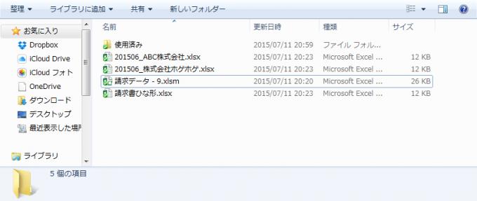 VBAファイルのコピー