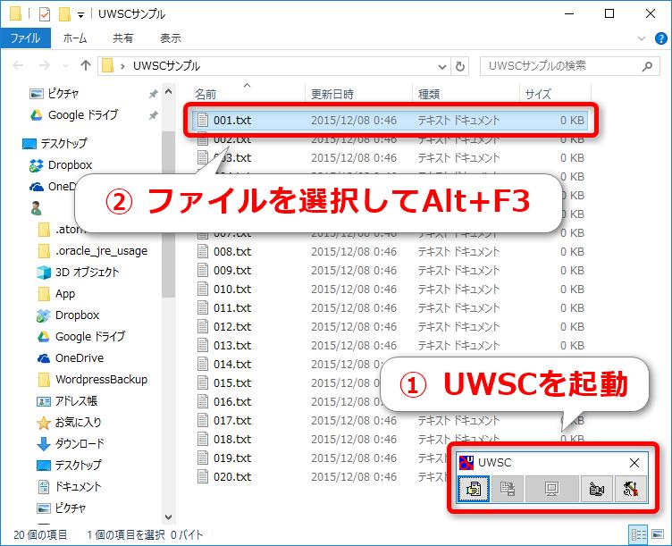 UWSC 録画開始