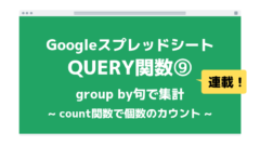 QUERY関数9アイキャッチ
