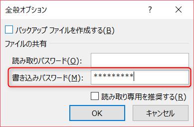 Excel書き込みパスワード1