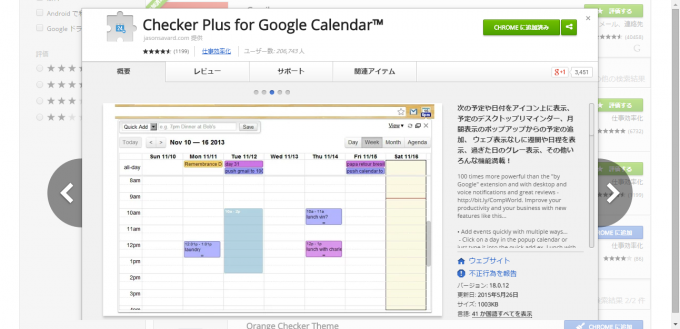 Checker Plus For Google Calender