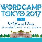 【9/16・9/17】WordCamp Tokyo 2017に登壇します!