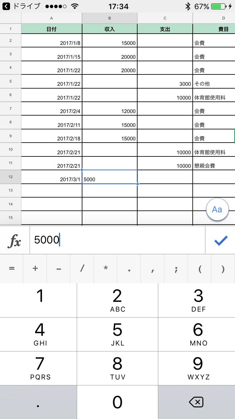 google, スプレッドシート,グーグル,スマートフォン,収支表