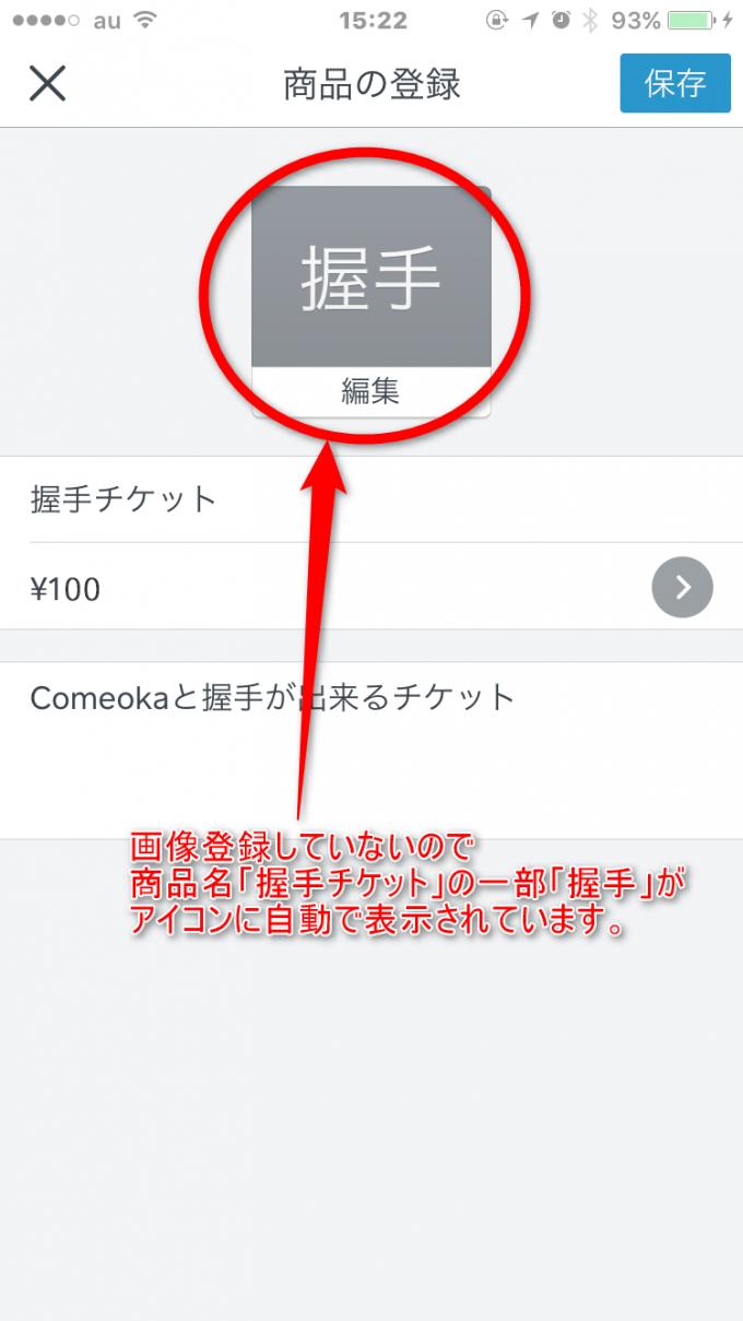 商品登録-3