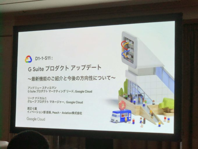 G Suite プロダクト アップデート 〜最新機能のご紹介と今後の方向性について