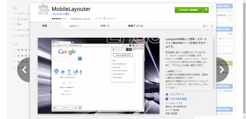 Mobile Layouter