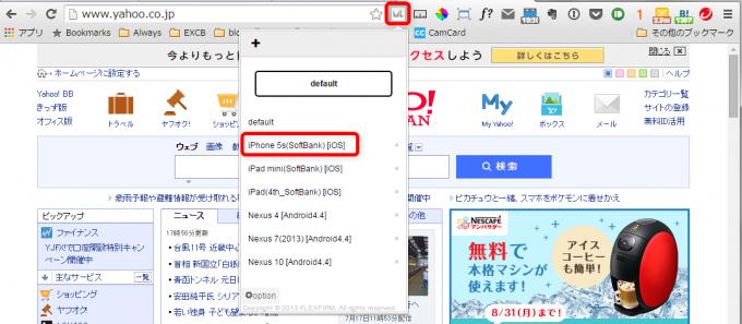 MobileLayouterの使い方1