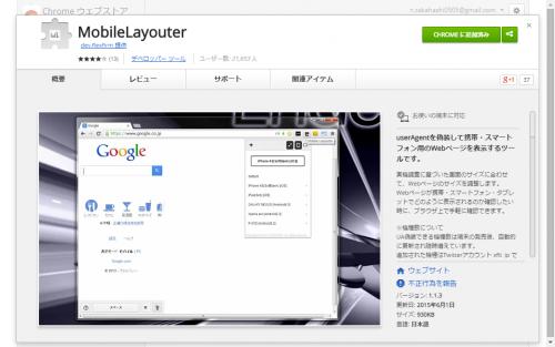 MobileLayouter