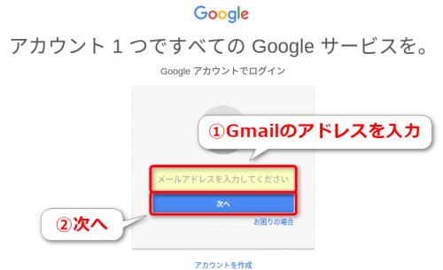 メールアドレス 入力