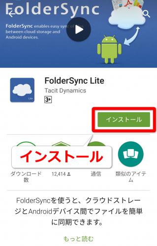 FolderSync Google Play
