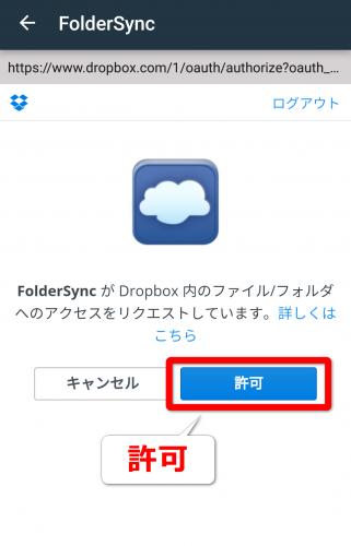 Dropbox アクセス許可