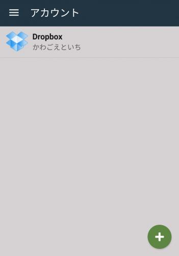 FolderSync アカウント