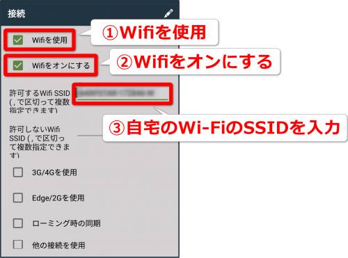 接続 ネットワーク Wi-Fi