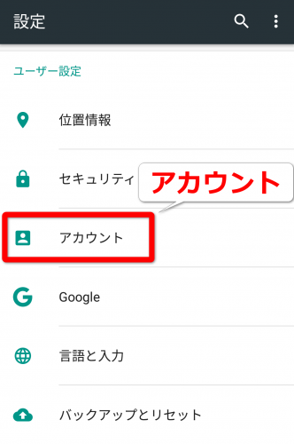 Android 設定 アカウント