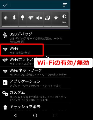 Wi-Fiの有効/無効