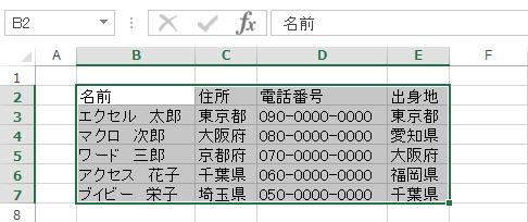 UsedRange表3