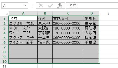 UsedRange表4
