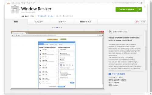 Window Resizer