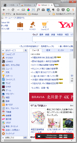 WindowResizerの使い方2