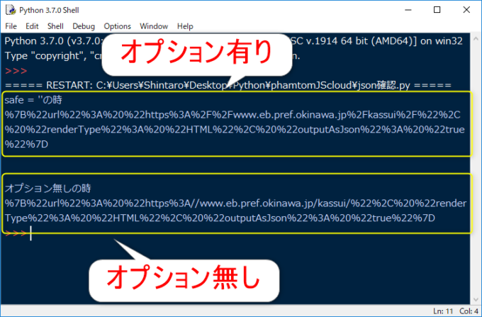 Python_URI変換結果