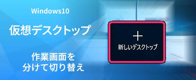 Windows10のデスクトップが分身!?超初心者のための仮想デスクトップの使い方