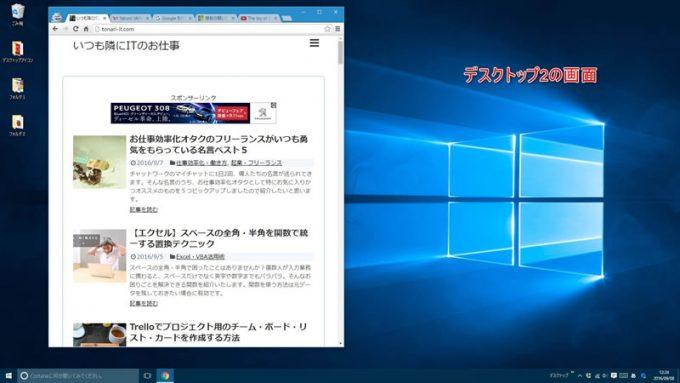 デスクトップ2の画面