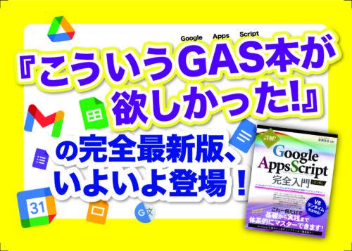 GAS本第2版_POP01