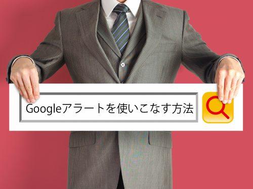 googleアラートの使い方