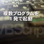 VBScriptで複数のファイル・フォルダ・アプリケーションをダブルクリック一発で開く方法