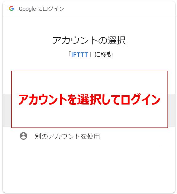 IFTTTGoogle連携1-2
