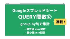 QUERY関数12アイキャッチ