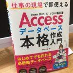 「Accessデータベース 本格作成入門」は親しみやすいイラストと解説で学べる初心者向け入門書