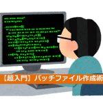 【超入門】Windowsを10倍効率良く使うバッチファイル作成術