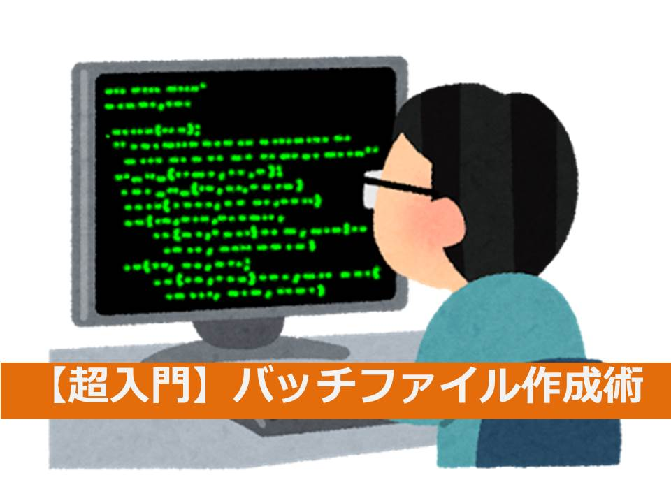 コマンド プロンプト フォルダ 作成