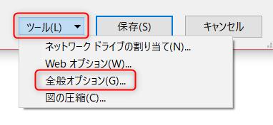 ツール全般オプション2