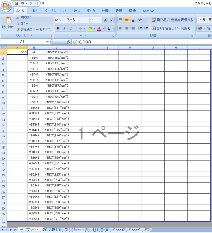 カレンダーエクセル関数