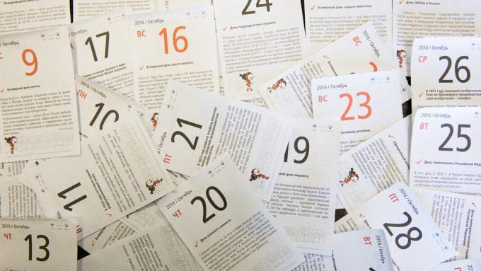 calendar-memo