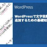 WordPressで文字装飾CSSを追加するための基礎知識&ポイント