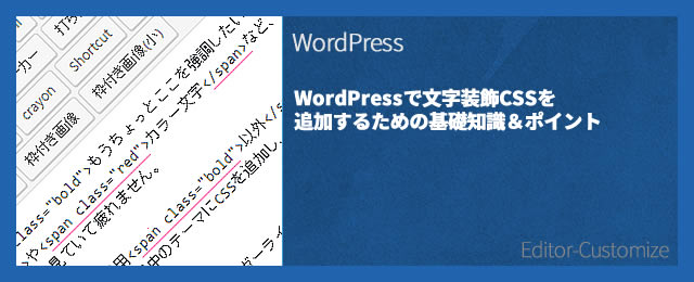 WordPressで文字装飾CSSを 追加するための基礎知識&ポイント