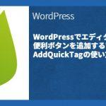 WordPressでエディタに便利ボタンを追加するプラグインAddQuickTagの使い方
