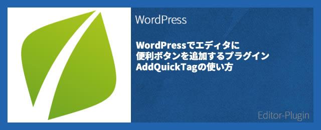 WordPressでエディタに 便利ボタンを追加するプラグイン AddQuickTagの使い方